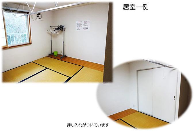 【悠々】見学用の居室一例を作成しました!