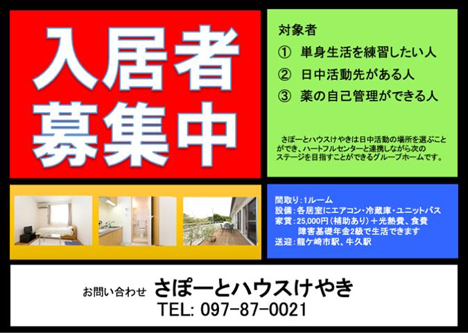 【けやき】入居者募集のお知らせ