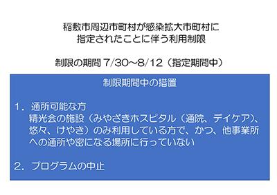 【いなしきハートフルセンター】7/30利用制限のお知らせ