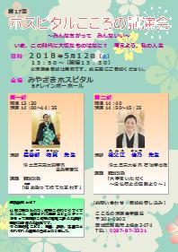 5月12日(土)第17回こころの講演会